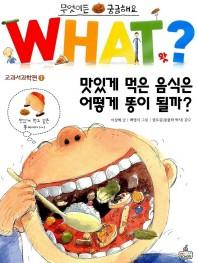맛있게 먹은 음식은 어떻게 똥이 될까?