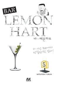 바 레몬하트(Bar Lemon Hart). 5