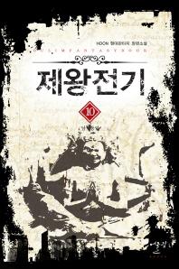 제왕전기. 10: 남북통일
