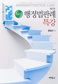 최신 행정법판례특강