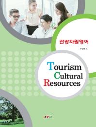 관광 자원 영어