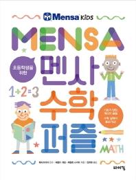 초등학생을 위한 멘사 수학 퍼즐