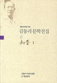 탄생 100주년 기념 김동리 문학전집. 8: 해풍 1