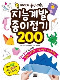 지능 계발 종이접기 200