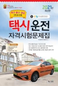 택시운전자격시험 문제집(부산·울산·경남지역 응시자용)(2021)
