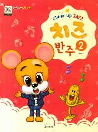 치즈(Cheer up JAZZ) 반주. 2