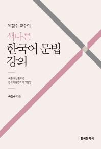 색다른 한국어 문법 강의