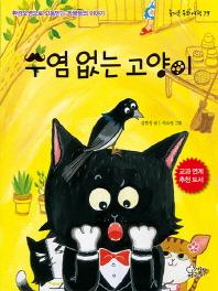 수염 없는 고양이
