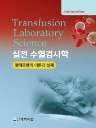 실전 수혈검사학: 혈액은행의 이론과 실제