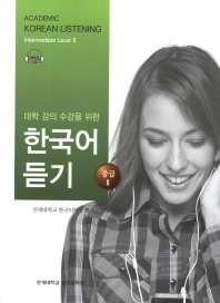 대학 강의 수강을 위한 한국어 듣기 중급. 2