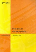 한국어 형태소 및 어휘 사용 빈도의 분석 2