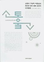 소통의 구성적 역동성과 러시아 언어 문화 공간의 다차원성