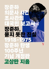 장준하, 묻지 못한 진실(1918-1975 장준하 탄생 100주년 기념판)