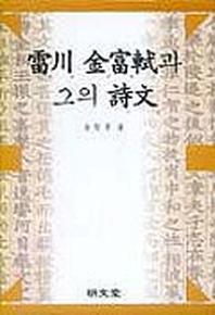 뇌천 김부식과 그의 시문