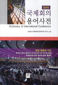 국제회의 용어사전