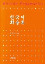 한국어 화용론