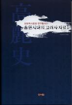 송원시대의 고려사 자료. 1