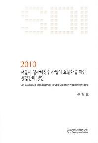 서울시 일자리창출 사업의 효율화를 위한 통합관리 방안(2010)
