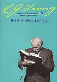 꿈에 나타난 개성화 과정의 상징(융 기본 저작집 5)