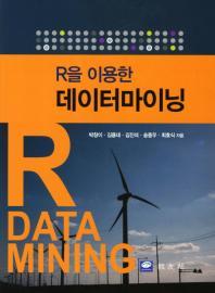 R을 이용한 데이터마이닝