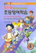 초등영어학습 4학년(합본 CD 포함)-7차 초등영어 교과서에 맞춘