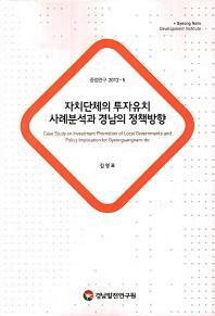 자치단체의 투자유치 사례분석과 경남의 정책방향