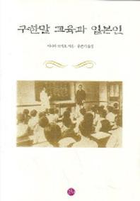 구한말 교육과 일본인