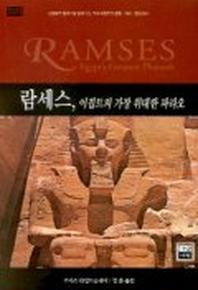 람세스 이집트의 가장 위대한 파라오
