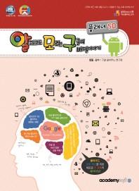 알파고도 모르는 구글의 비밀이야기: 플래너 5D
