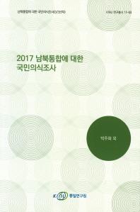 2017 남북통합에 대한 국민의식조사