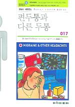 편두통과 다른 두통