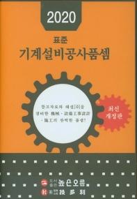 표준 기계설비공사품셈(2020)