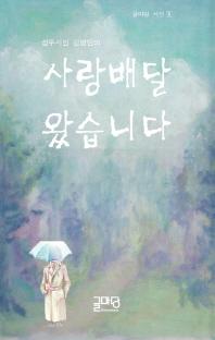 성우시인 김영민의 사랑 배달 왔습니다