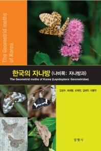 한국의 자나방