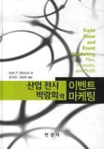 산업 전시 박람회와 이벤트 마케팅