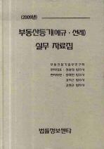 부동산등기(예규 선례) 실무 자료집(2009년)