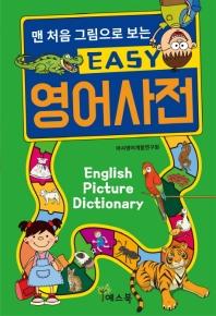맨 처음 그림으로 보는 EASY 영어사전