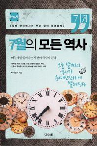 7월의 모든 역사: 한국사