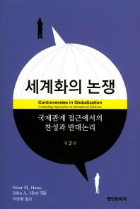 세계화의 논쟁