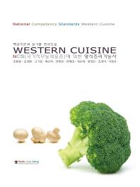 핵심이론과 실기를 한권으로 NCS Western Cuisine(NCS(국가직무능력표준)에 의한 양식조리기능사)
