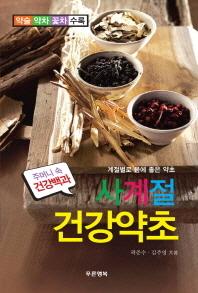 계절별로 몸에 좋은 약초 사계절 건강약초(약술 약차 꽃차)