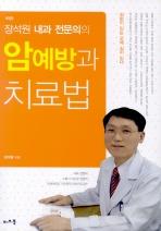 장석원 내과 전문의의 암예방과 치료법