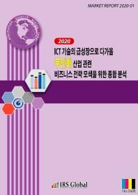 ICT 기술의 급성장으로 다가올 무인화 산업 관련 비즈니스 전략 모색을 위한 종합 분석(2020)