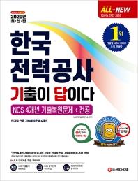한국전력공사(한전) 직무능력검사 NCS 4개년 기출복원문제+전공(2020)
