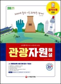 관광통역안내사 필기 2과목 관광자원해설(2021)
