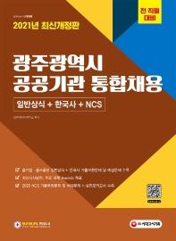 광주광역시 공공기관 통합채용 일반상식 + 한국사 + NCS(2021)