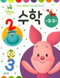 디즈니 베이비 두뇌계발 워크북: 한글+수학 세트(만2-3세)
