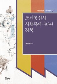 조선통신사 사행록에 나타난 경북