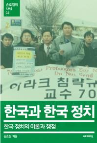 한국과 한국정치