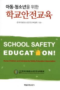 학교안전교육